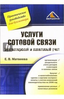 Услуги сотовой связи. Бухгалтерский и налоговый учет - Елена Матвеева
