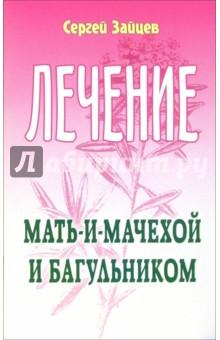 Лечение мать-и-мачехой и багульником - Сергей Зайцев