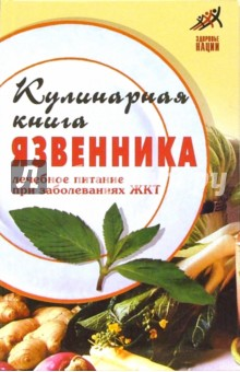 Кулинарная книга язвенника. Лечебное питание при заболеваниях ЖКТ - Татьяна Гитун