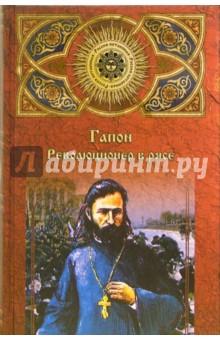 Гапон. Революционер в рясе - Виктор Джанибекян изображение обложки