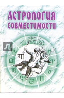 Астрология совместимости - Николай Енцев