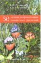 Е. Головкина - 50 лучших неприхотливых комнатных растений обложка книги