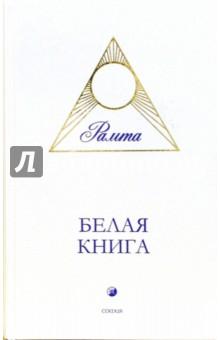 Белая Книга - Рамта
