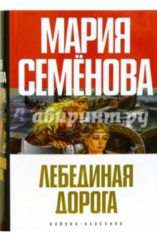 Лебединая дорога: Роман, повести - Мария Семенова