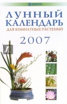 Лунный календарь для комнатных растений 2007 год