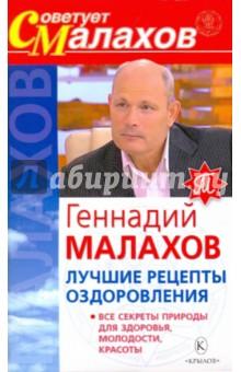 Лучшие рецепты оздоровления - Геннадий Малахов