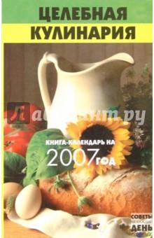 Целебная кулинария: книга-календарь на 2007 год - Николай Казаков
