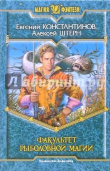 Факультет рыболовной магии: Фантастический роман - Константинов, Штерн