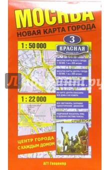 Москва. Карта города складная. Центр с каждым домом