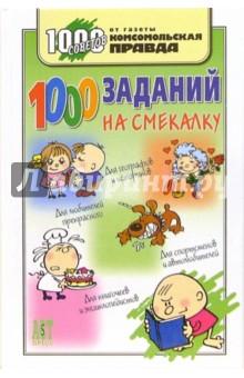 1000 заданий на смекалку - Деркач, Быков