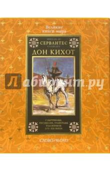 Дон Кихот (в футляре) - Мигель Сервантес