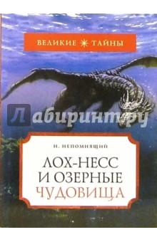 Лох-Несс и озерные чудовища - Николай Непомнящий