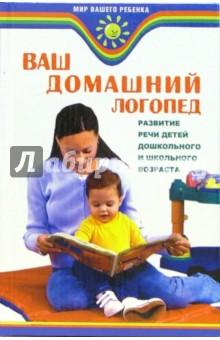 Ваш домашний логопед: развитие речи детей дошкольного и школьного возраста - Вера Акименко