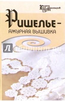 Ришелье - ажурная вышивка - Галина Андронова