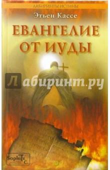 Евангелие от Иуды - Этьен Кассе