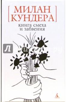 Книга смеха и забвения - Милан Кундера