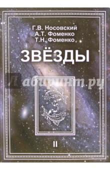 Звезды. Астрономические методы в хронологии. В 2-х томах. Том 2 - Носовский, Фоменко, Фоменко