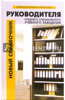 Новый справочник руководителя среднего специального учебного заведения - Наталья Честнова