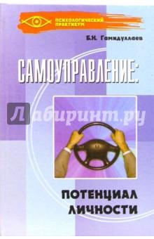 Самоуправление: потенциал личности - Букар Гамидуллаев
