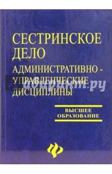 Сестринское дело: Администривно-управленческие дисциплины: Учебное пособие - Г.П. Котельников