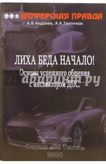 Лиха беда начало! Основы успешного общения с инспектором ДПС - Андреев, Тихонков