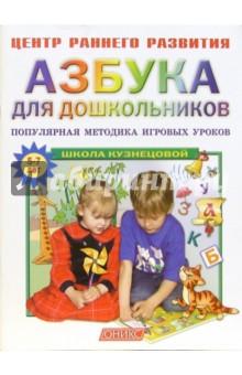 Азбука для дошкольников. Популярная методика игровых уроков. - Вера Кузнецова