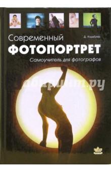 Современный фотопортрет. Самоучитель для фотографов - Дмитрий Кораблев