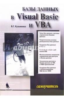 Базы данных в Visual Basic и VBA. Самоучитель - В. Кузьменко