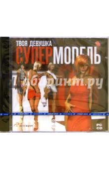 Твоя девушка - супермодель (CD)