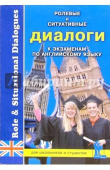 Ролевые и ситуативные диалоги к экзаменам по английскому языку - Катенин, Зимина