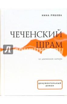 Чеченский шрам: Из дневников матери - Нина Рябова