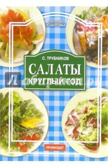 Салаты круглый год - Сергей Трубников