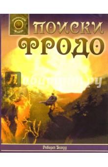 Поиски Фродо - Роберт Элвуд