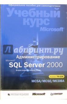 Администрирование Microsoft SQL Server 2000 (+ CD)