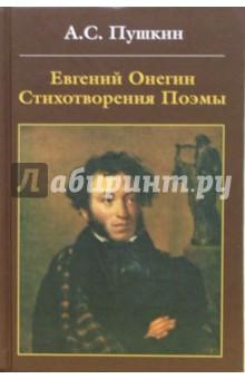 Евгений Онегин. Стихотворения. Поэмы - Александр Пушкин