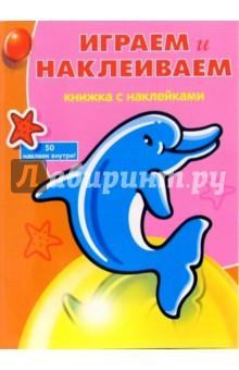 Играем и Наклеиваем №3 (Дельфин)