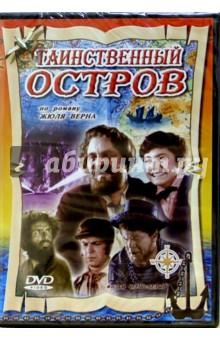Таинственный остров к/ф (DVD)