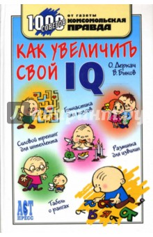 Как увеличить свой IQ - Деркач, Быков