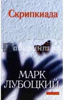 Скрипкиада - Марк Лубоцкий