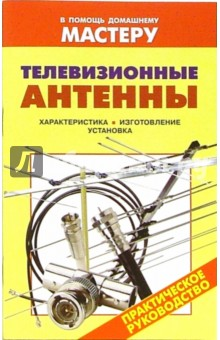 Телевизионные антены: Справочник - Валентина Рыженко