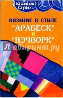 Вязание в стиле арабеск и пэчворк - Татьяна Чижик