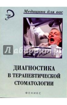 Диагностика в терапевтической стоматологии: Учебное пособие - Рединова, Дмитракова, Япеев