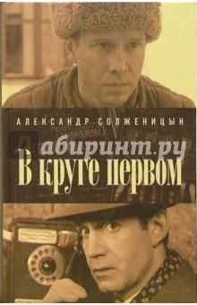В круге первом: Роман - Александр Солженицын