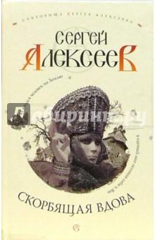 Скорбящая вдова (Молился Богу сатана): Роман - Сергей Алексеев