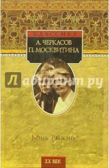 Конь Рыжий: Сказания о людях тайги - Черкасов, Москвитина