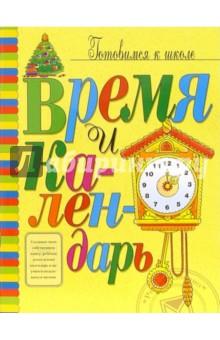 Время и календарь: Книжка с наклейками - Людмила Петрановская