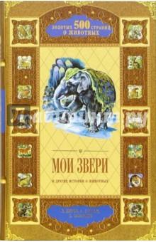 Мои звери и другие истории о животных: Сборник - Бахревский, Снегирев, Дуров, Сахарнов, Глебов, Свинцов