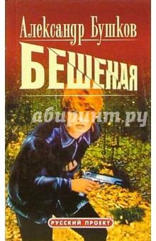 Бешенная: Роман - Александр Бушков