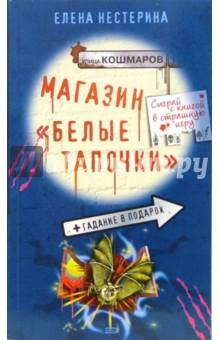 Магазин Белые тапочки: Повесть - Елена Нестерина