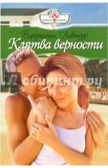 Клятва верности: Роман - Вирджиния Лавендер